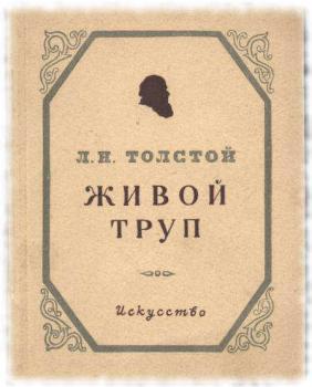Живой труп Л. Толстой