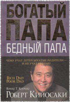 «Богатый папа, бедный папа». Р. Кийосаки