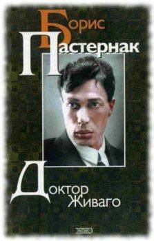 Борис Аастернак - Доктор Живаго