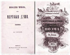 Мёртвые души -Титульная страница первого издания 1842 года