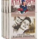 Агата Кристи. Цикл «Мисс Марпл»