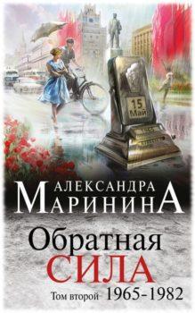 Александра Маринина«Обратная сила»