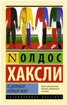 Олдос Хаксли«О дивный новый мир»