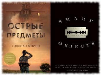 Гиллиан Флинн – «Острые предметы»