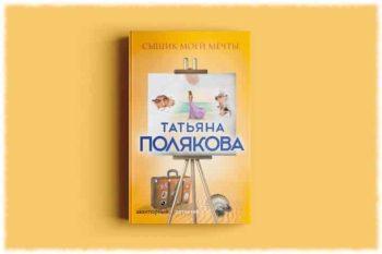 Татьяна Полякова: Сыщик моей мечты