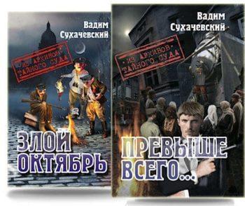 Вадим Сухачевский «Из архивов тайного суда»