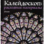 Сергей Кузнецов: «Калейдоскоп. Расходные материалы»
