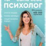 Елена Друма: Ты - сама себе психолог