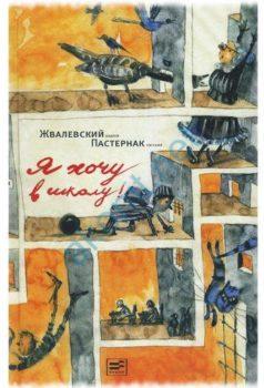 "А. Жвалевский, Е. Пастернак ""Я хочу в школу"""