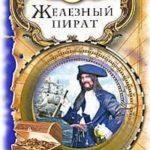 «Железный пират» - Макс Пембертон