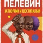 Анализ повести Виктора Пелевина «Затворник и Шестипалый»